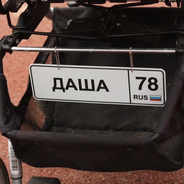 Как сделать номера на коляску с именем 36
