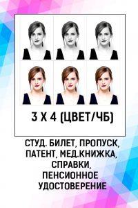 foto na dokumenty rjazan'
