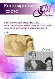 реставрация фото Рязань