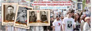БАННЕР САЙТ 9 мая