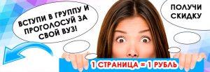 SKIDKA_studentam