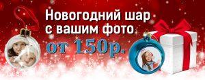 banner_dlya_sharika_na_sayt