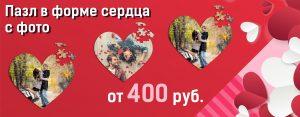 баннер ко дню влюбленных7
